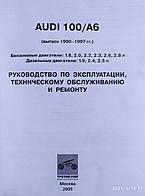 Audi 100/A6 (1991-1997)