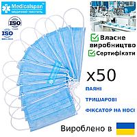 Маска медицинская трехслойная Повседневная Medicalspan 50 шт. одноразовые, заводские, синие
