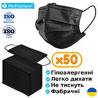 Маска медицинская черная трехслойная Medicalspan 50 шт. защитная, гипоаллергенная