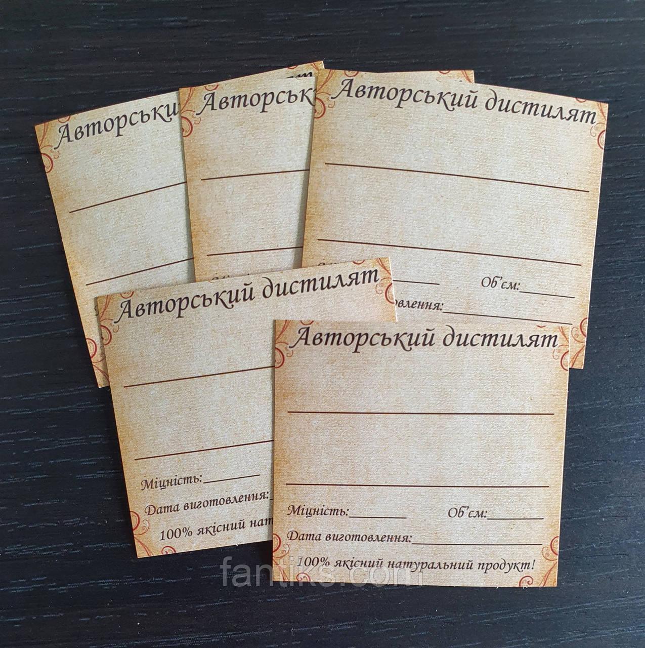 """Наклейка-етикетка з місцем для заповнення """"Авторський дистилят"""""""