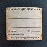 """Наклейка-этикетка с местом для заполнения """"Авторский дистиллят"""" стикер, фото 2"""