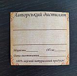 """Наклейка-етикетка з місцем для заповнення """"Авторський дистилят"""", фото 2"""