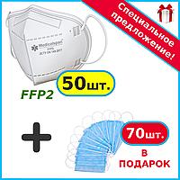 Респиратор маска защитная Medicalspan FFP2 (KN95) 50 шт + маски в подарок