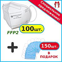 Респиратор маска защитная Medicalspan FFP2 (KN95) 100 шт + маски в подарок