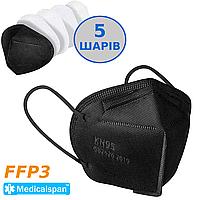 Респиратор маска защитная Medicalspan FFP3 черный (KN95) без клапана, пять слоев, от вируса, гипоаллергенный