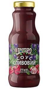 Соус ТМ Дніпро Сливовый 315 г., б/стекло. 100% натуральный продукт! Без ГМО и добавок!