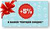 Знижка 5% на наступну покупку