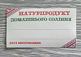 """Наклейка етикетка на банку """"""""Натурпродукт домашнього соління"""", фото 2"""