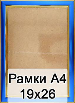 Рамки під вишивку формат А4 (для схем 19х26 см) у Роздріб