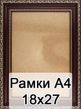 Рамки під вишивку формат А4 (для схем 18х27 см) у Роздріб