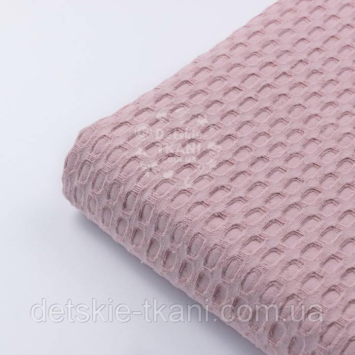 """Клаптик тканини """"Бельгійська вафелька"""" пудровий кольору, розмір 30 * 230 см"""