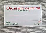 """Наклейка на банку """"Домашнє варення"""", фото 2"""