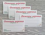 """Наклейка на банку """"Домашнє варення"""", фото 3"""