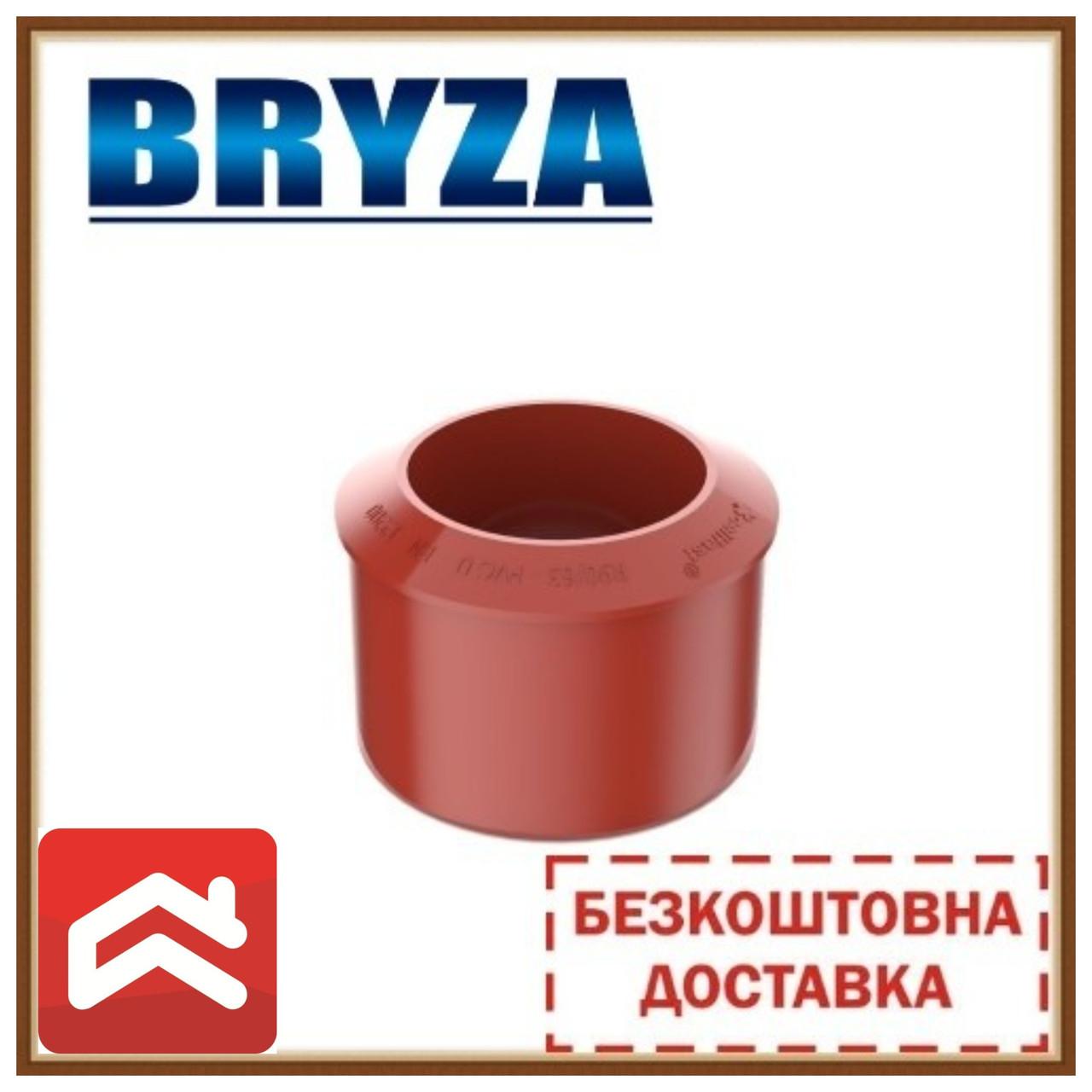 Безкоштовна доставка! Перехідник труби BRYZA 90/110 мм