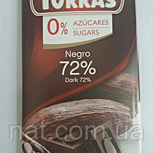 Шоколад черный 72% TORRAS, 75 г (без сахара, без глютена)