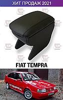 Підлокітник на Фіат Темпра Fiat Tempra