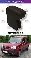 Підлокітник на Фіат Добло Fiat Doblo 1