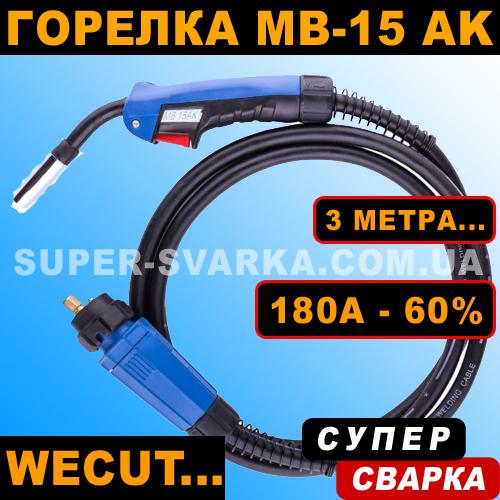 Горелка для полуавтомата MB 15 (3 метра) WeCut