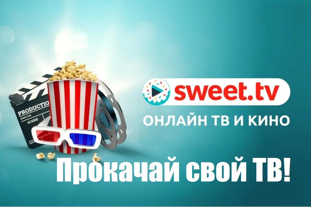 Онлайн телевидение и кинотеатр SWEET.TV - Смарт ТВ в каждый дом по доступной цене!