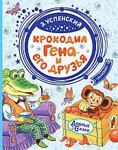 Книга Крокодил Гена и его друзья