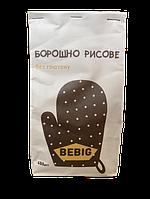 Рисовая мука без глютена, 450 г, BEBIG