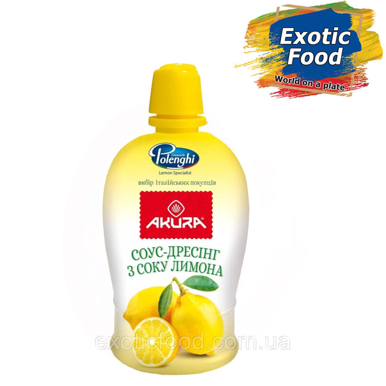 "Соус-ДРЕСІНГ з соку лимона ""AKURA"" LEMON DRESSING 200 мл"