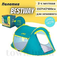 Палатка туристическая 2-х местная для кемпинга рыбалки природы и отдыха 235 х 145 х 100 см BESTWAY 68086