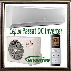 Серія Passat DC Inverter кондиціонери EWT (-22°С)