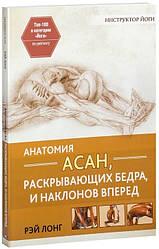 Книга Анатомія асан, які розкривають стегна, і нахилів. Автор - Рей Лонг (Попурі)