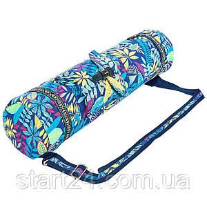 Сумка для йога коврика Yoga bag FODOKO FI-6972-2 (размер 16смх70см, полиэстер, хлопок, темно-синий-голубой)