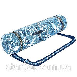 Сумка для йога коврика Yoga bag FODOKO FI-6972-3 (размер 16смх70см, полиэстер, хлопок, синий-белый)