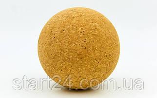 Масажер для спини корковий SP-Planeta Ball Rad Roller FI-6979 (коркове дерево, діаметр 10см)