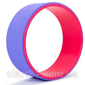 Колесо-кольцо для йоги Record Fit Wheel Yoga FI-7057 (PVC, TPE, р-р 32х13см, цвета в ассортименте)