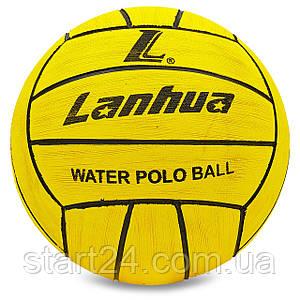 Мяч для водного поло LANHUA WP518 (№5, резина)