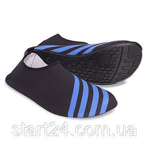 Обувь Skin Shoes для спорта и йоги PL-0417-BL размер S-3XL-34-45 длина стопы 20-29см серый-голубой