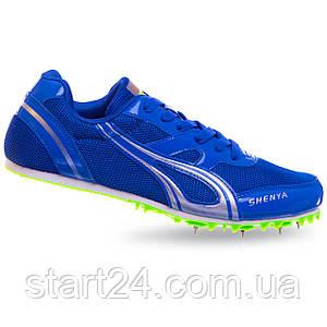 Шиповки бігові Shenya 848-2 розмір 35-43 синій