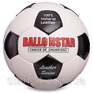 Мяч футбольный №5 Кожа BALLONSTAR FB-0173 (№5, 5сл., сшит вручную)