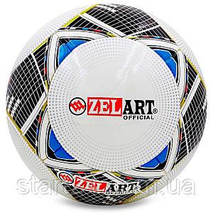 М'яч футбольний №5 PU ламін. Клеєний ZELART FB-14P (№5, 5 сл., клеєний)