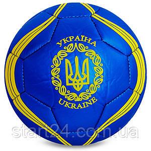 Мяч футбольный №2 Сувенирный Сшит машинным способом FB-4096-U3 (№2, PVC матовый, синий, желтый)