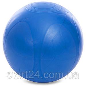 М'яч для фітнесу (фітбол) гладкий сатин 65см PS GB-300-65 (PVC,1300г, синій, ABS технологія)