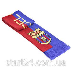 Шарф зимний для болельщиков двусторонний Barselona FB-6026 (полиэстер, р-р 1,45м x 0,15м, синий-бордовый)