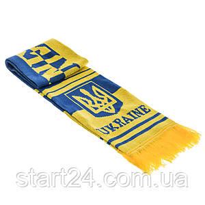 Шарф зимний для болельщиков двусторонний UKRAINE FB-6031 (полиэстер, р-р 1,45м x 0,15м, желтый-синий)