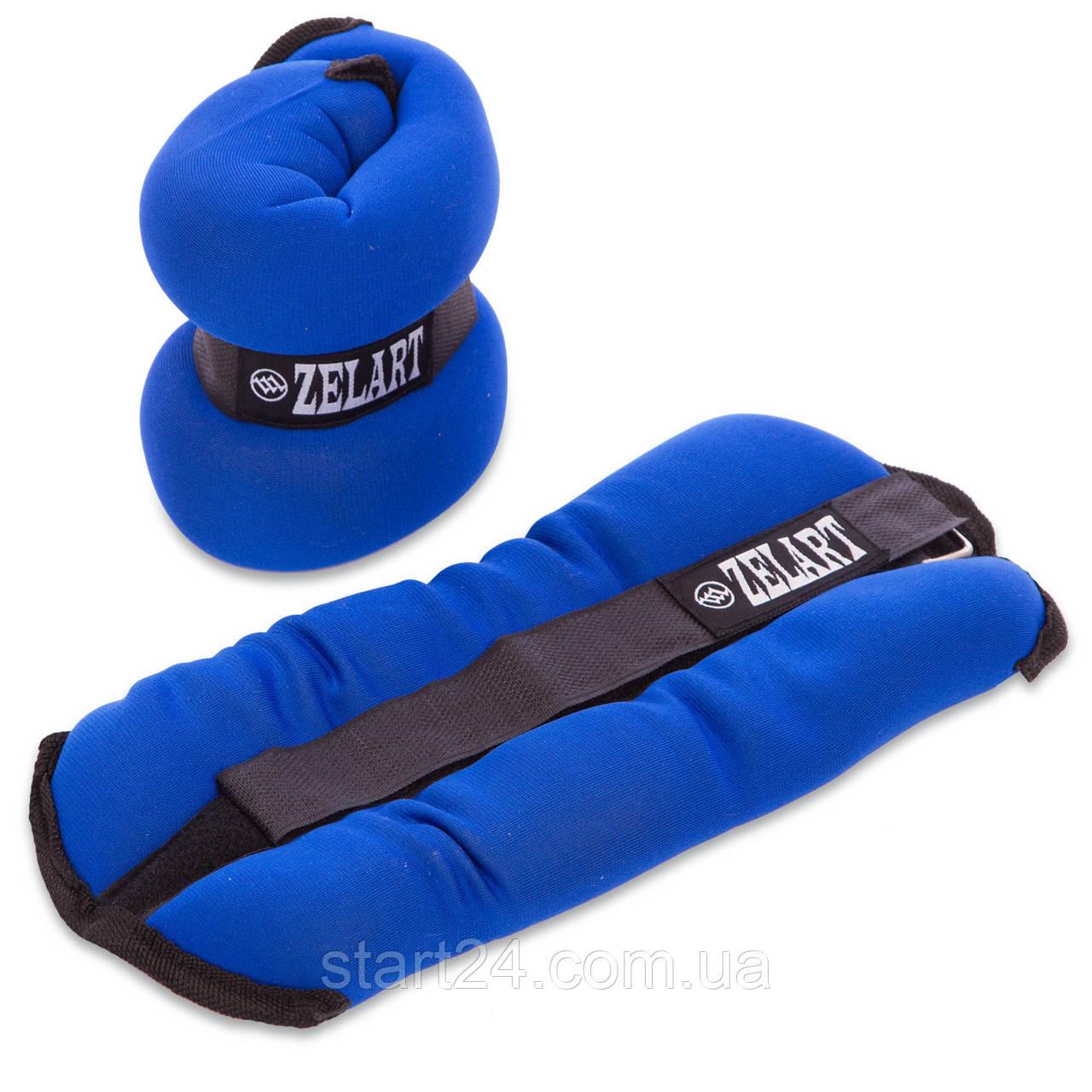 Обтяжувачі-манжети для рук і ніг ZEL-1 AW-1102-4 (2 x 2,0 кг) (верх-неопрен, наповнювач-пісок, синій)