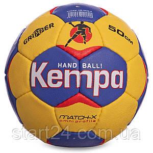 Мяч для гандбола KEMPA HB-5408-0 (PU, р-р 0, сшит вручную, желтый-черный)