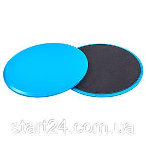Диски для скольжения (слайдеры) SLIDE DISCS FI-0455 (ABS пластик, EVA, d-17,5см, цвета в ассортименте)