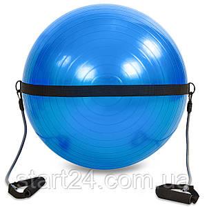 Мяч для фитнеса (фитбол) глянцевый с эспандерами и ремнем для крепл 75см PS FI-0702B-75 (1500г, ABS, синий)