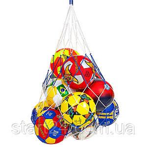 Сетка для мячей UR SO-5257 (полипропилен, d-3,5мм, 10 мячей, ячейка 12см, синий-белый, синий-желтый)