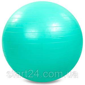 М'яч для фітнесу (фітбол) гладкий глянцевий 85см Zelart FI-1982-85 (PVC, 1200г, кольори в асортименті, ABS