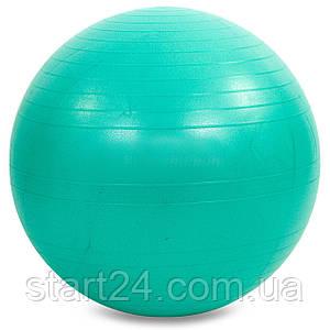 М'яч для фітнесу (фітбол) гладкий сатин 65см Zelart FI-1983-65 (PVC,800г, кольори в асортименті, ABS
