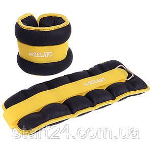 Утяжелители-манжеты для рук и ног Zelart FI-2502-4 (2 x 2кг) (нейлон,метал.шарики, цвета в ассортименте)